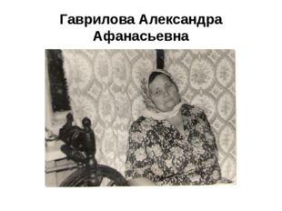 Гаврилова Александра Афанасьевна