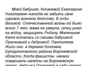 Моей бабушке, Копаневой Екатерине Николаевне никогда не забыть свое суровое