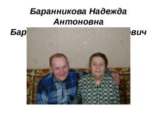 Баранникова Надежда Антоновна Баранников Николай Павлович