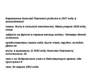 Баранников Николай Павлович родился в 1927 году в многодетной семье. Жили в с