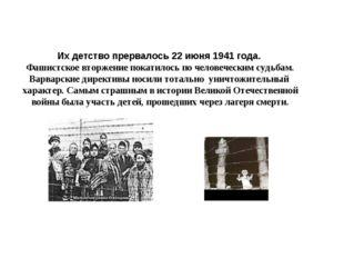 Их детство прервалось 22 июня 1941 года. Фашистское вторжение покатилось по