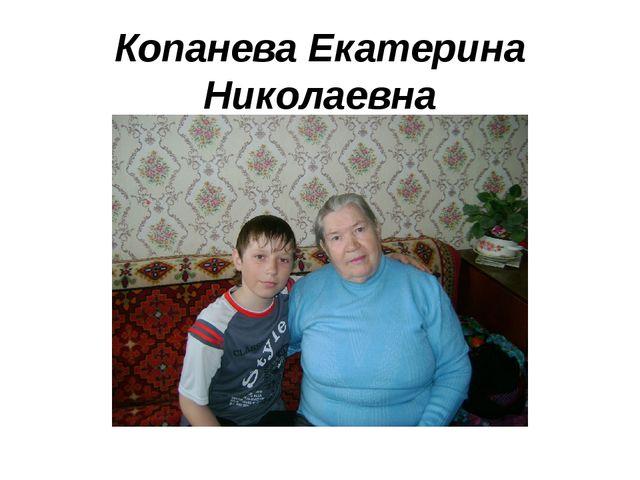 Копанева Екатерина Николаевна
