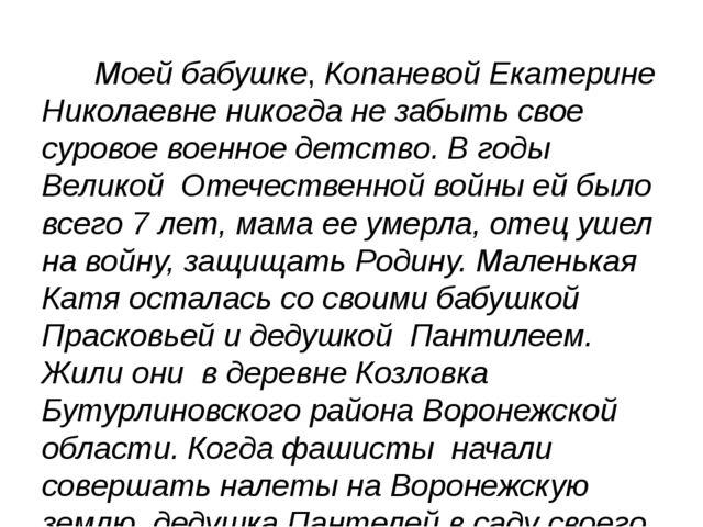 Моей бабушке, Копаневой Екатерине Николаевне никогда не забыть свое суровое...