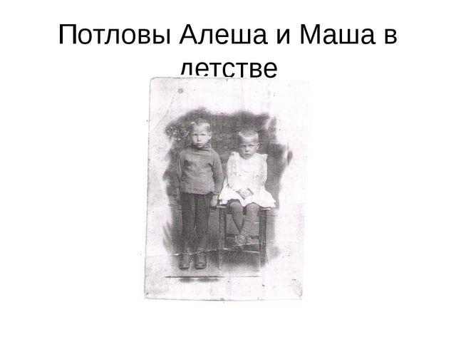 Потловы Алеша и Маша в детстве