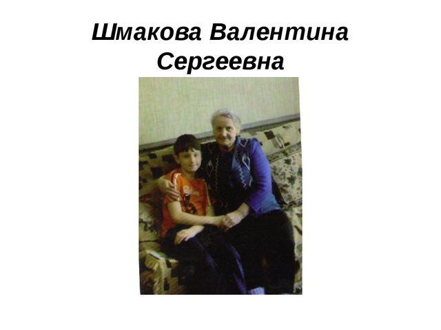 Шмакова Валентина Сергеевна