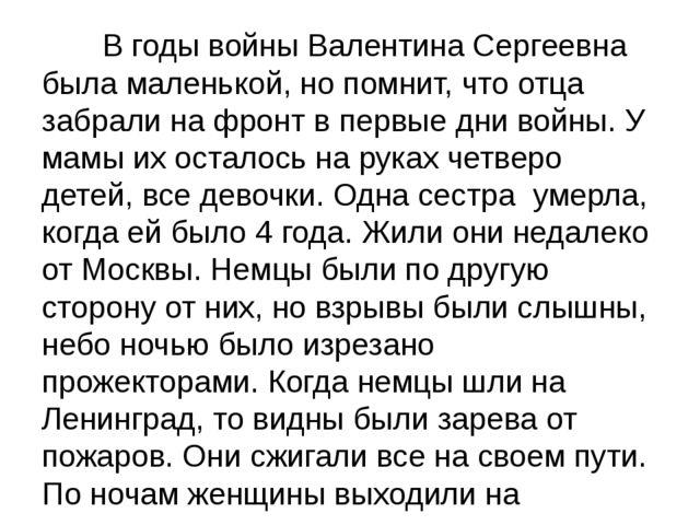 В годы войны Валентина Сергеевна была маленькой, но помнит, что отца забрали...