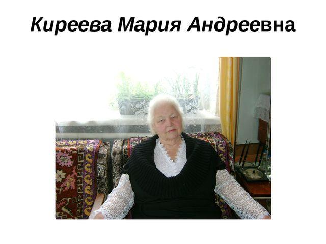 Киреева Мария Андреевна