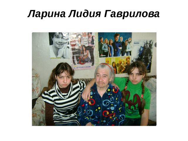 Ларина Лидия Гаврилова