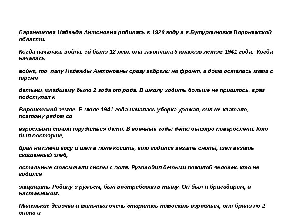 Баранникова Надежда Антоновна родилась в 1928 году в г.Бутурлиновка Воронежск...