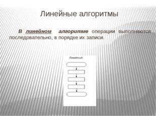 Постройте блок-схемы Составить блок – схему алгоритма вычисления арифметическ