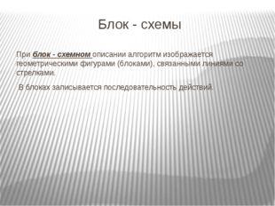 Преимущества Графического способа Наглядность - каждая операция вычислительно