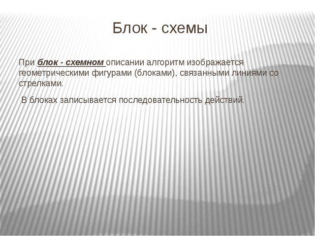 Преимущества Графического способа Наглядность - каждая операция вычислительно...