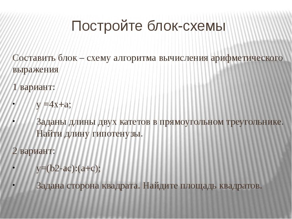 значение блоков 7. Что такое линейный алгоритм? 8. Примеры линейной алгоритм...