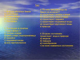 1. Водная оболочка Земли а) Атмосфера б) Гидросфера в) Литосфера г) Биосфера