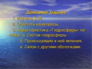 Домашнее задание 1. Изучить § 14. 2. Ответить на вопросы. 3. Характеристика