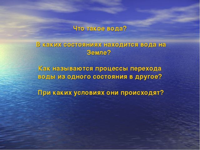 Что такое вода? В каких состояниях находится вода на Земле? Как называются пр...