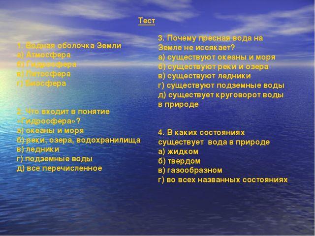 1. Водная оболочка Земли а) Атмосфера б) Гидросфера в) Литосфера г) Биосфера...
