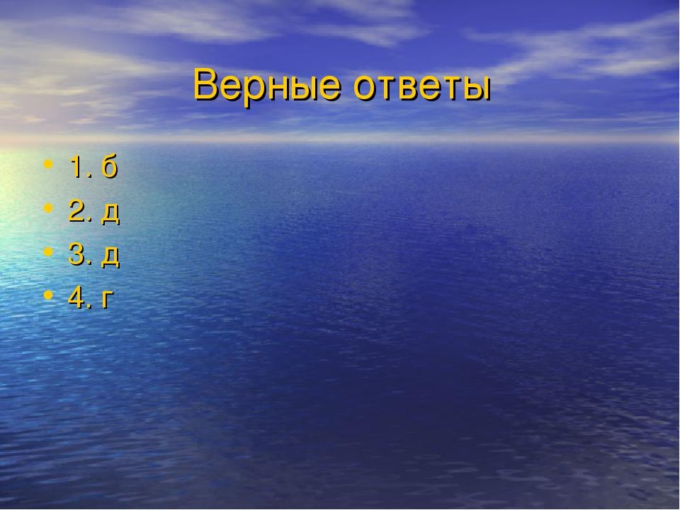 Верные ответы 1. б 2. д 3. д 4. г