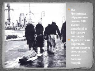 На Ленинград обрушилось свыше 100 тысяч авиабомб и 150 тысяч снарядов. Враги