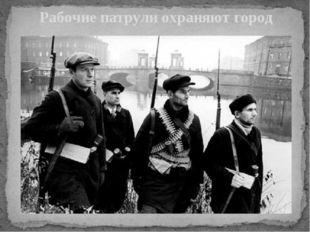 Рабочие патрули охраняют город