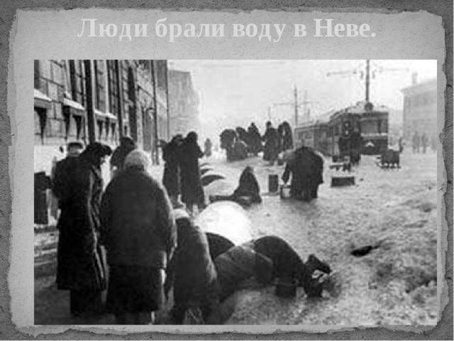 Люди брали воду в Неве.