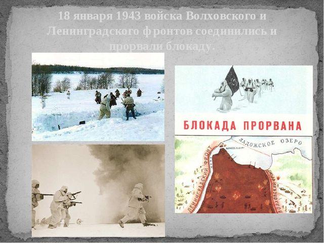 18 января 1943 войска Волховского и Ленинградского фронтов соединились и прор...