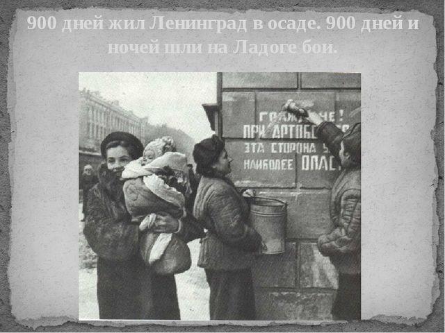 900 дней жил Ленинград в осаде. 900 дней и ночей шли на Ладоге бои.