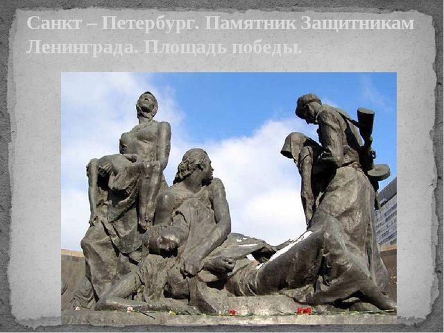 Санкт – Петербург. Памятник Защитникам Ленинграда. Площадь победы.