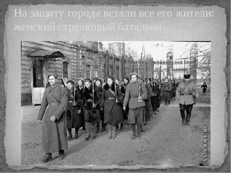 На защиту города встали все его жители: женский стрелковый батальон
