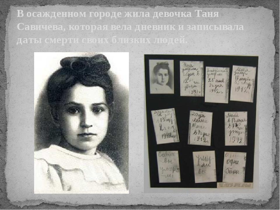 В осажденном городе жила девочка Таня Савичева, которая вела дневник и записы...