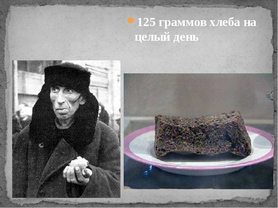 125 граммов хлеба на целый день