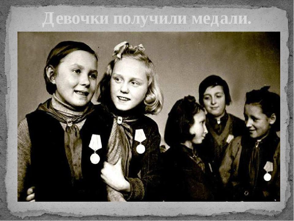 Девочки получили медали.