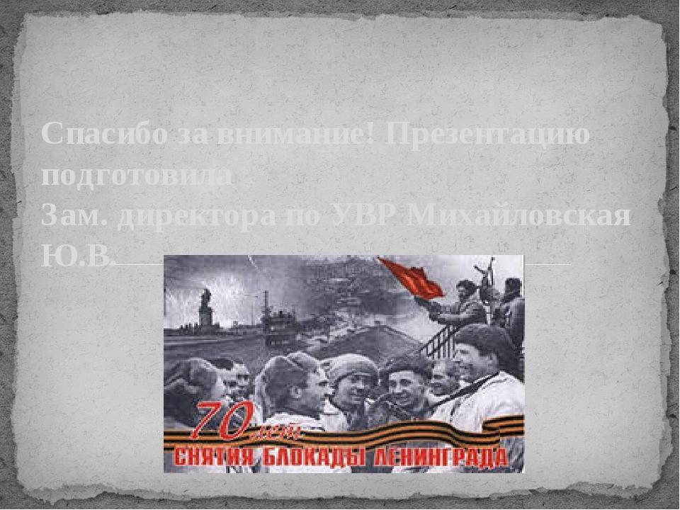 Спасибо за внимание! Презентацию подготовила Зам. директора по УВР Михайловск...