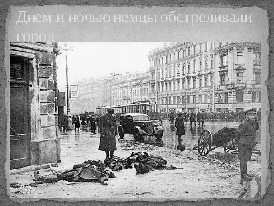 Днем и ночью немцы обстреливали город