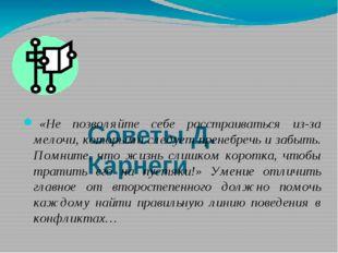 Советы Д. Карнеги  «Не позволяйте себе расстраиваться из-за мелочи, котор