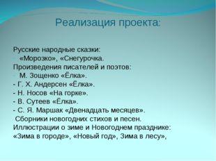 Реализация проекта: Русские народные сказки: «Морозко», «Снегурочка. Произвед