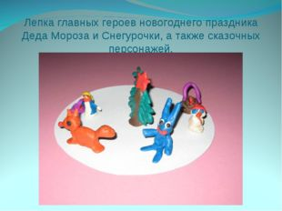 Лепка главных героев новогоднего праздника Деда Мороза и Снегурочки, а также