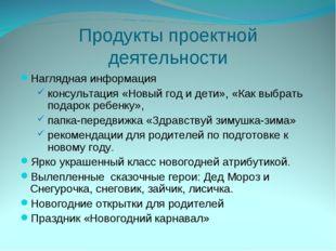 Продукты проектной деятельности Наглядная информация консультация «Новый год