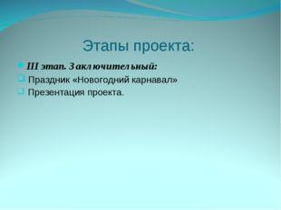 Этапы проекта: III этап. Заключительный: Праздник «Новогодний карнавал» Презе