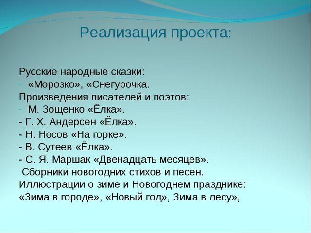 Реализация проекта: Русские народные сказки: «Морозко», «Снегурочка. Произвед...