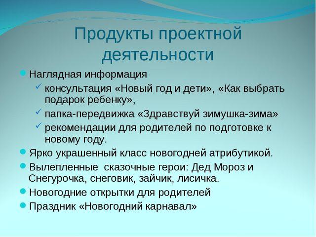 Продукты проектной деятельности Наглядная информация консультация «Новый год...