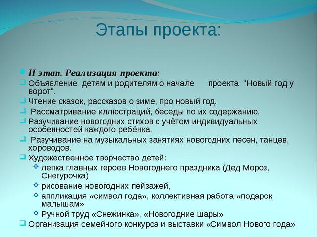 Этапы проекта: II этап. Реализация проекта: Объявление детям и родителям о на...