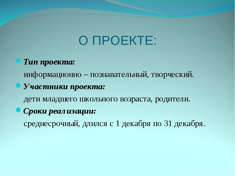 О ПРОЕКТЕ: Тип проекта: информационно – познавательный, творческий. Участники...