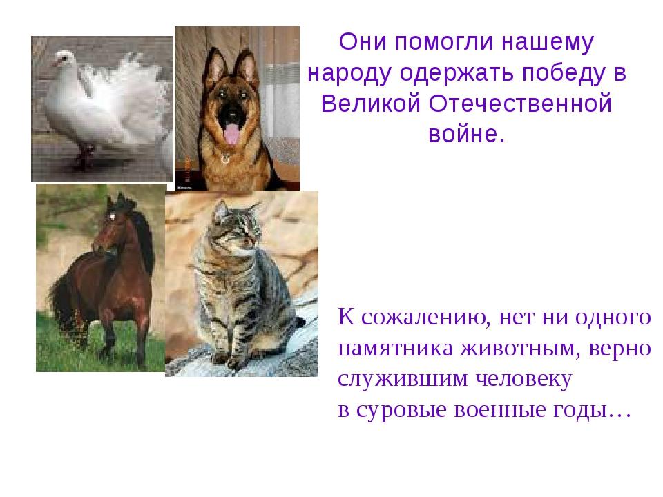 Они помогли нашему народу одержать победу в Великой Отечественной войне. К со...