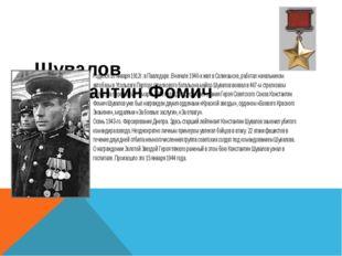 Шувалов Константин Фомич