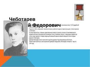 Чеботарев Дмитрий Федорович