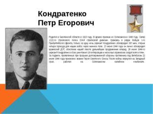 Кондратенко Петр Егорович