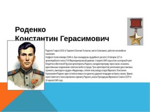 Роденко Константин Герасимович