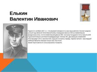Елькин Валентин Иванович
