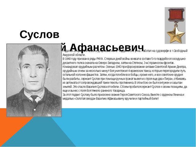 Суслов Василий Афанасьевич